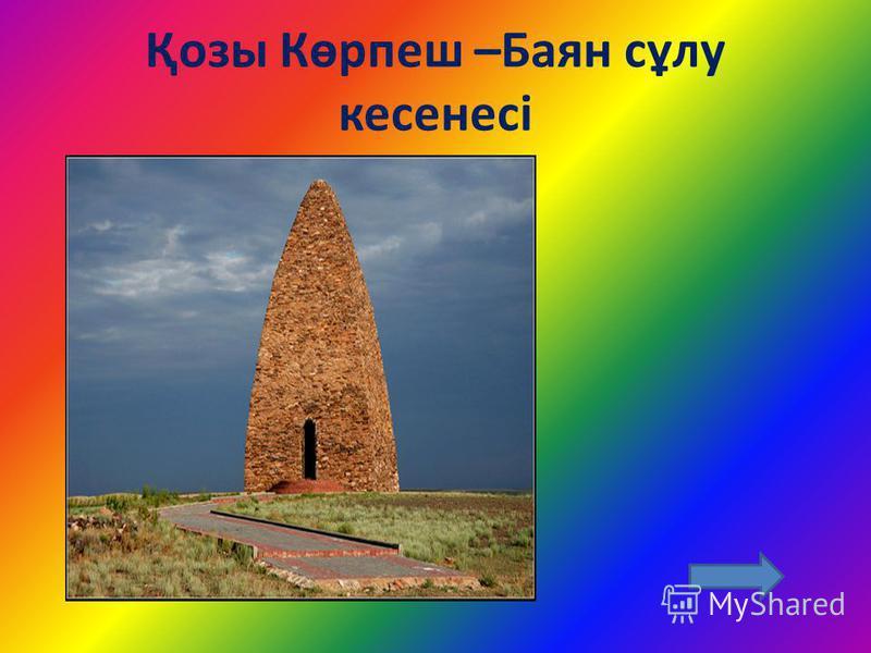 Қозы Көрпеш –Баян сұлу кесенесі