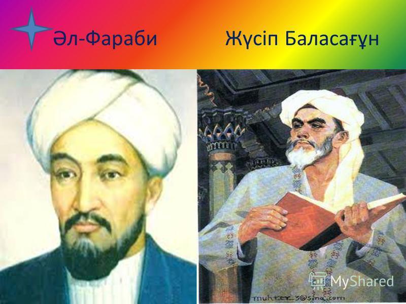 Әл-Фараби Жүсіп Баласағұн