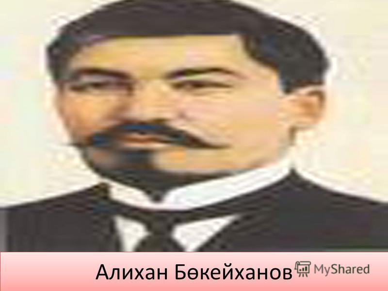 Алихан Бөкейханов