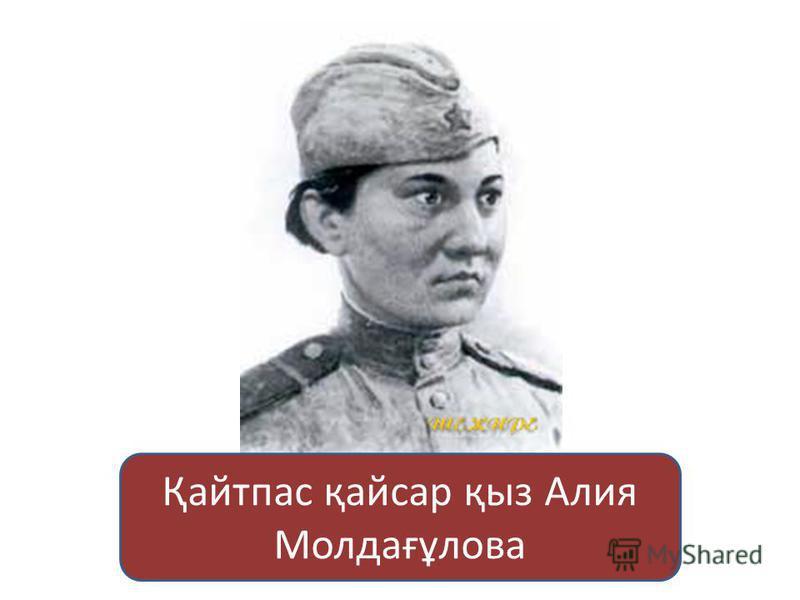 Қайтпас қайсар қыз Алия Молдағұлова