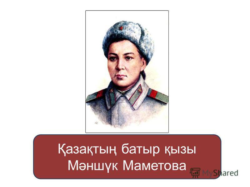 Қазақтың батыр қызы Мәншүк Маметова