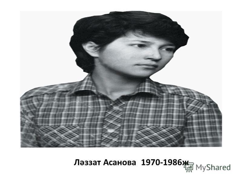 Ләззат Асанова 1970-1986ж