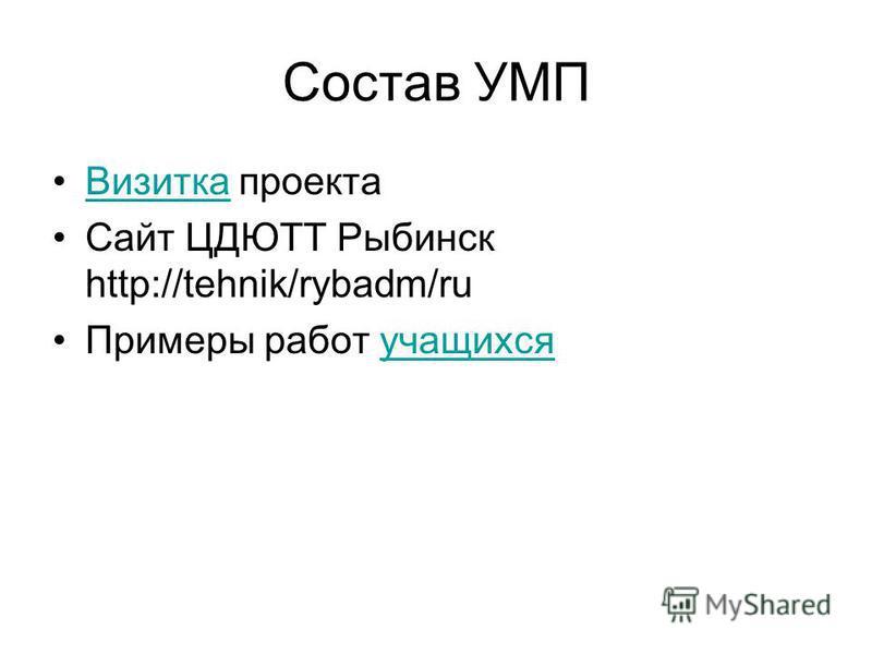 Состав УМП Визитка проекта Визитка Сайт ЦДЮТТ Рыбинск http://tehnik/rybadm/ru Примеры работ учащихся