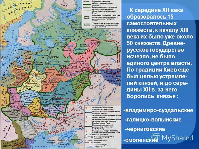 К середине XII века образовалось 15 самостоятельных княжеств, к началу XIII века их было уже около 50 княжеств. Древне- русское государство исчезло, не было единого центра власти. По традиции Киев еще был целью устремлений князей, и до сере- дины XII