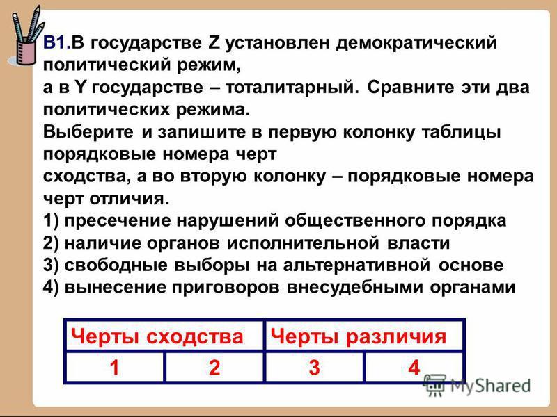 В1. В государстве Z установлен демократический политический режим, а в Y государстве – тоталитарный. Сравните эти два политических режима. Выберите и запишите в первую колонку таблицы порядковые номера черт сходства, а во вторую колонку – порядковые