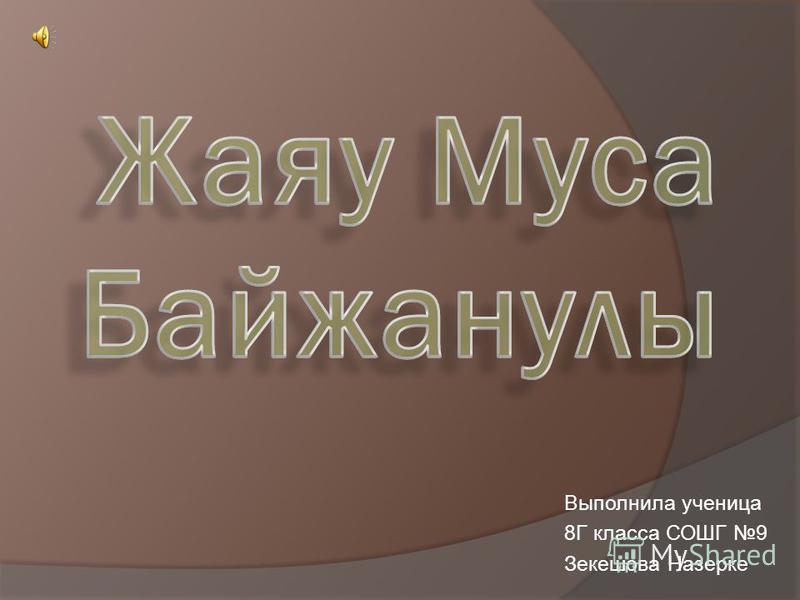 Выполнила ученица 8Г класса СОШГ 9 Зекешова Назерке