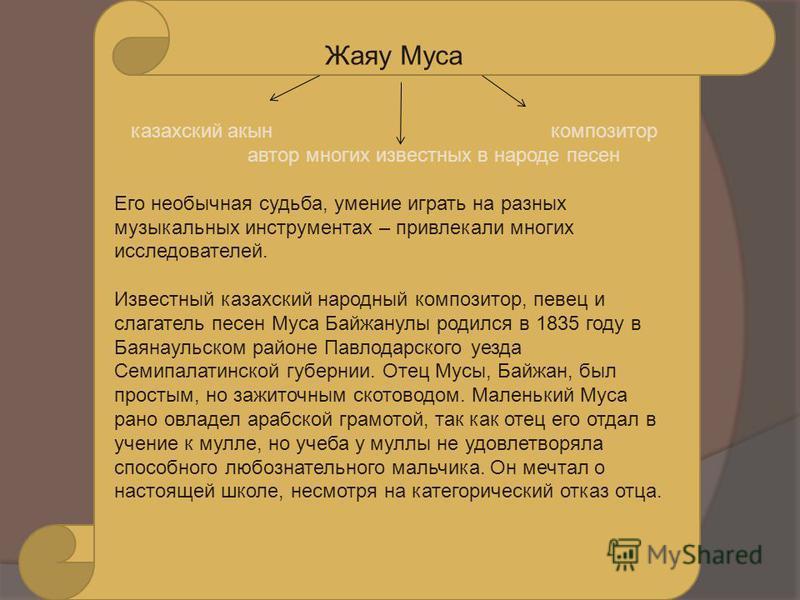 Жаяу Муса казахский акын композитор автор многих известных в народе песен Его необычная судьба, умение играть на разных музыкальных инструментах – привлекали многих исследователей. Известный казахский народный композитор, певец и слагатель песен Муса
