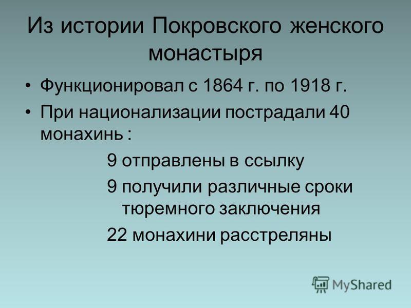 Из истории Покровского женского монастыря Функционировал с 1864 г. по 1918 г. При национализации пострадали 40 монахинь : 9 отправлены в ссылку 9 получили различные сроки тюремного заключения 22 монахини расстреляны