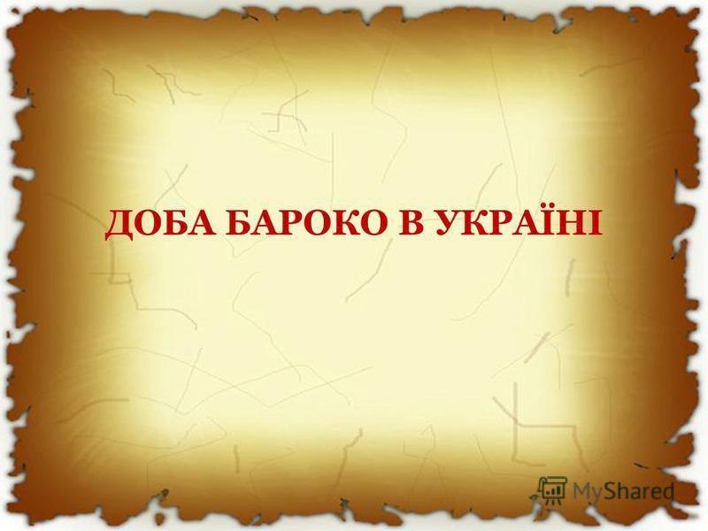 ДОБА БАРОКО В УКРАЇНІ