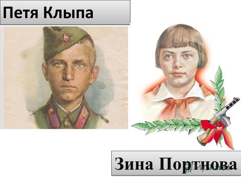 Петя Клыпа Зина Портнова