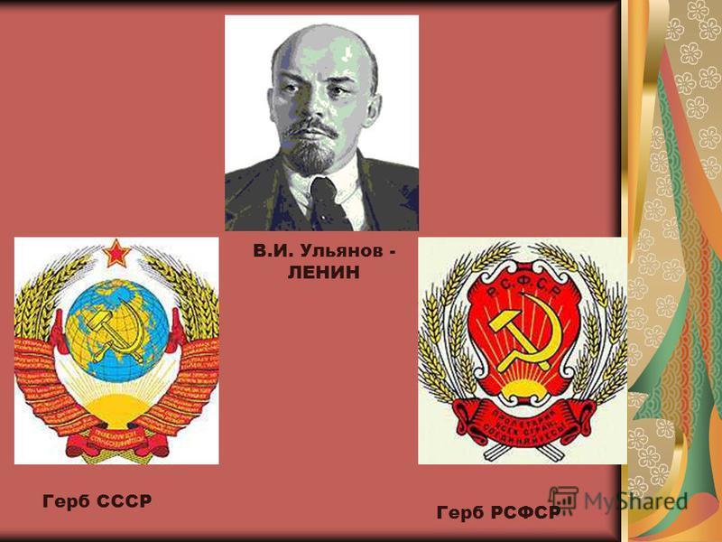 В.И. Ульянов - ЛЕНИН Герб РСФСР Герб СССР