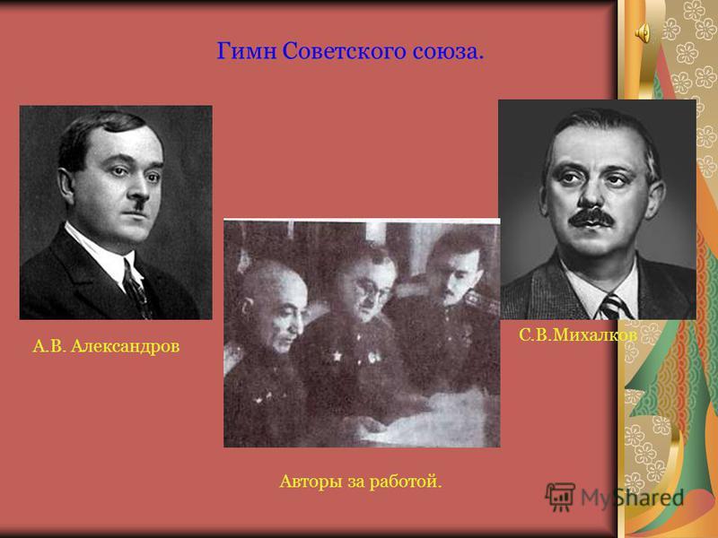 А.В. Александров С.В.Михалков Авторы за работой. Гимн Советского союза.