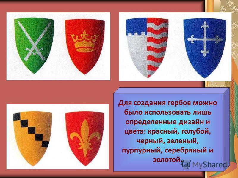 Для создания гербов можно было использовать лишь определенные дизайн и цвета: красный, голубой, черный, зеленый, пурпурный, серебряный и золотой.