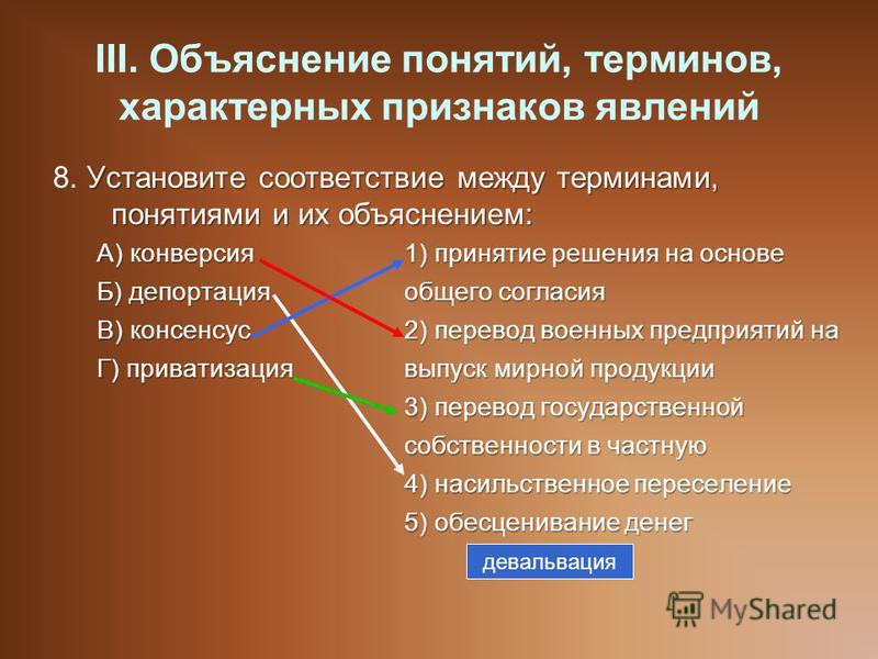 III. Объяснение понятий, терминов, характерных признаков явлений Установите соответствие между терминами, понятиями и их объяснением: 8. Установите соответствие между терминами, понятиями и их объяснением: А) конверсия 1) принятие решения на основе Б
