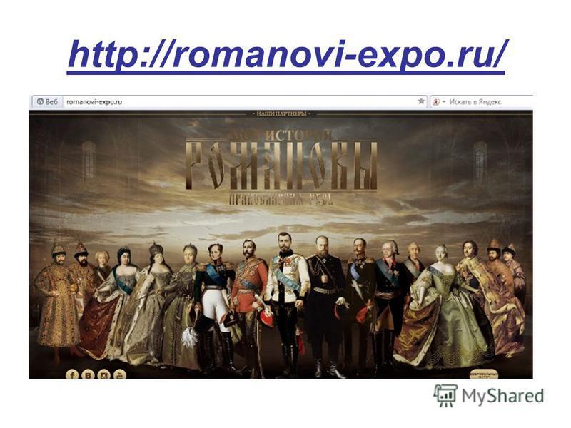 http://romanovi-expo.ru/