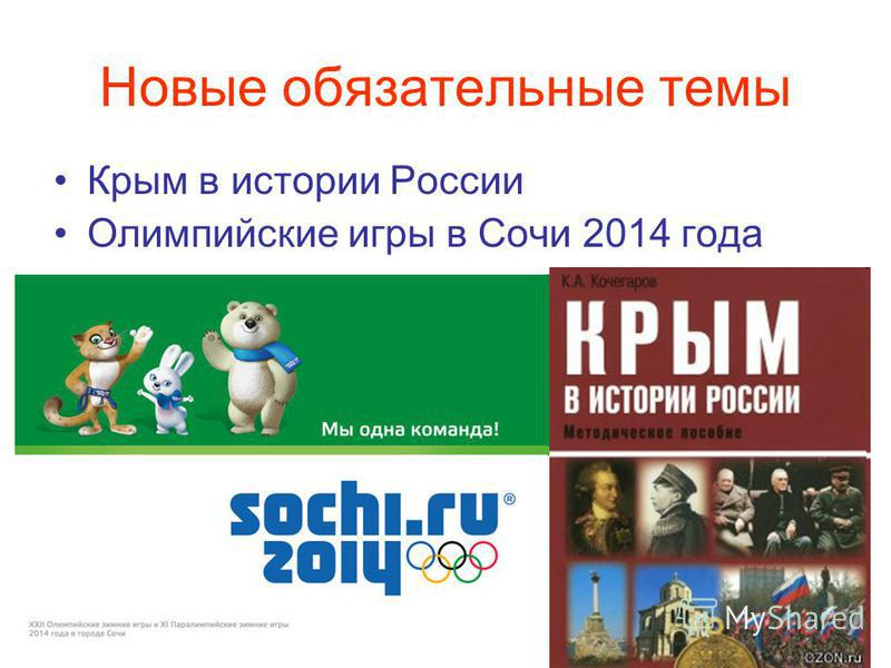 Новые обязательные темы Крым в истории России Олимпийские игры в Сочи 2014 года
