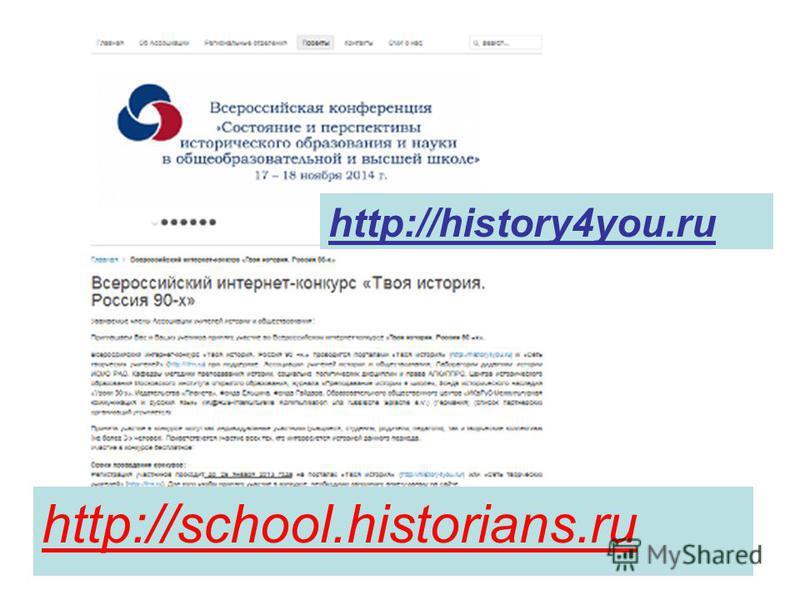 http://school.historians.ru/ http://history4you.ru