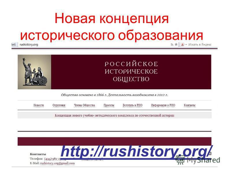 Новая концепция исторического образования http://rushistory.org/