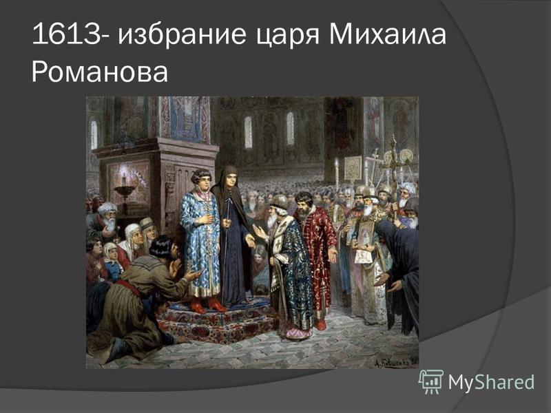 1613- избрание царя Михаила Романова