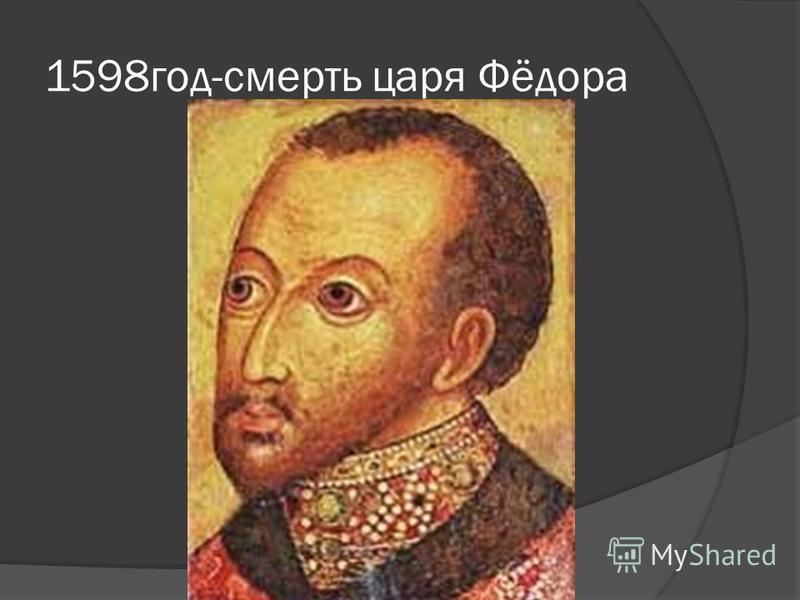 1598 год-смерть царя Фёдора