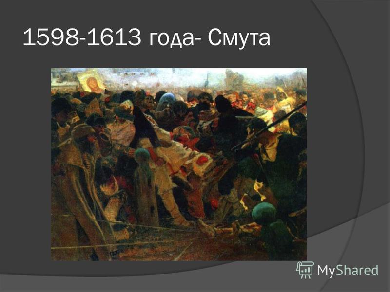 1598-1613 года- Смута