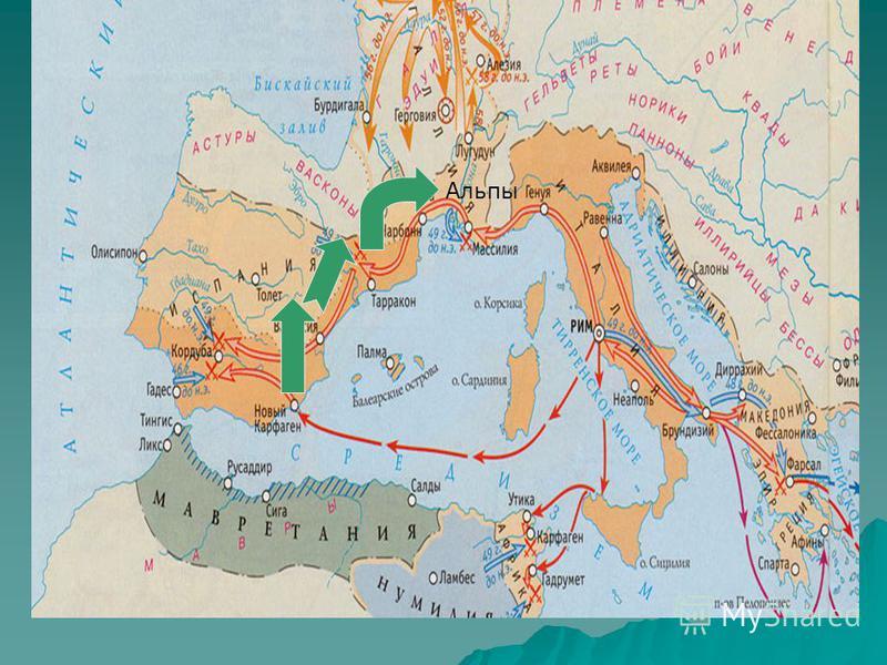 Вторая война Рима с Карфагеном. В 218 году до н.э. талантливый карфагенский полководец Ганнибал вышел из Испании во главе отборных войск. Через пять месяцев он подошел к Альпам.
