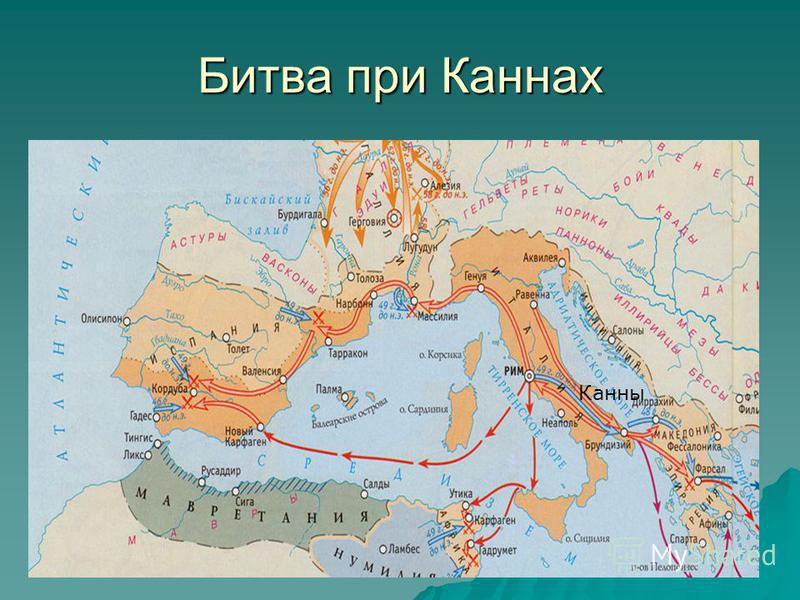 Несколько раз римляне пытались остановить Ганнибала, но проигрывали. Дорога к Риму была открыта. Ганнибал двинулся на юг страны, стремясь поднять на борьбу с Римом народы Италии.