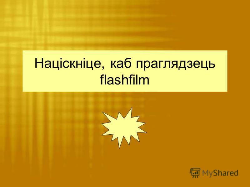 Націскніце, каб праглядзець flashfilm