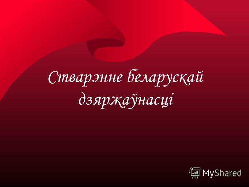 Стварэнне беларускай дзяржаўнасці