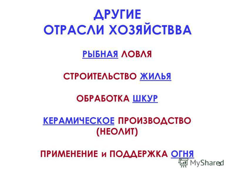 3 ДРУГИЕ ОТРАСЛИ ХОЗЯЙСТВВА РЫБНАЯ ЛОВЛЯ СТРОИТЕЛЬСТВО ЖИЛЬЯ ОБРАБОТКА ШКУР КЕРАМИЧЕСКОЕ ПРОИЗВОДСТВО (НЕОЛИТ) ПРИМЕНЕНИЕ и ПОДДЕРЖКА ОГНЯ