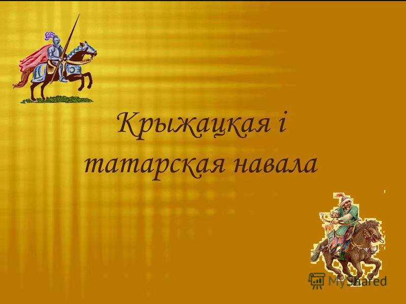 Крыжацкая і татарская навала
