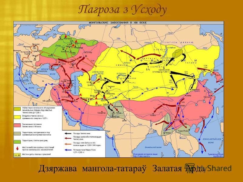 Дзяржава мангола-татараў Залатая Арда Пагроза з Усходу
