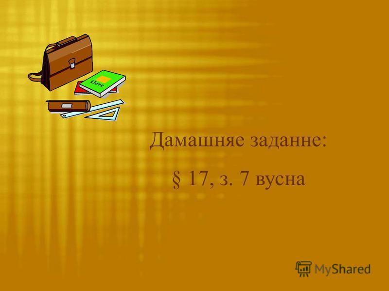 Дамашняе заданне: § 17, з. 7 вусна