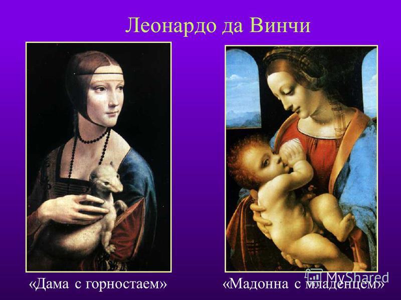 Леонардо да Винчи «Дама с горностаем»«Мадонна с младенцем»
