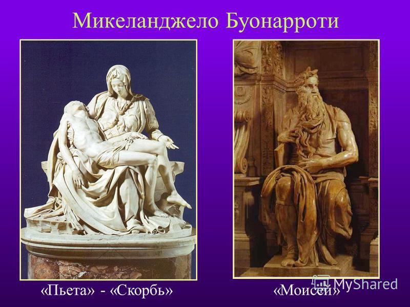 Микеланджело Буонарроти «Пьета» - «Скорбь»«Моисей»