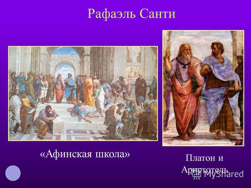 Рафаэль Санти «Афинская школа» Платон и Аристотель