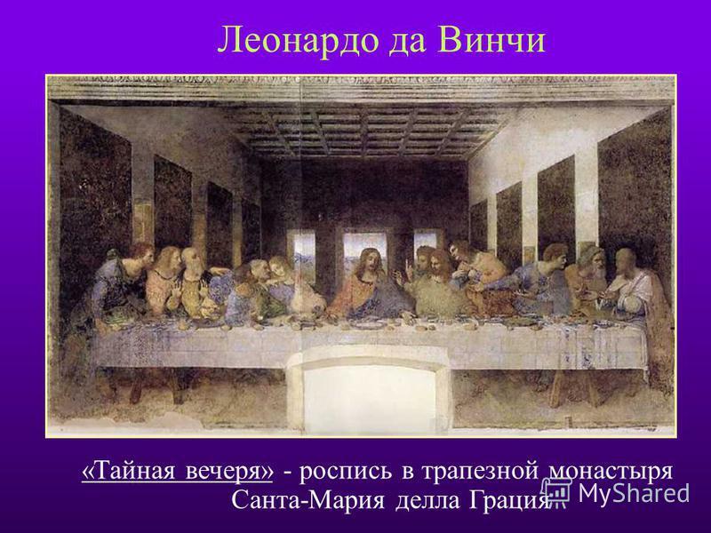 Леонардо да Винчи «Тайная вечеря» - роспись в трапезной монастыря Санта-Мария делла Грация
