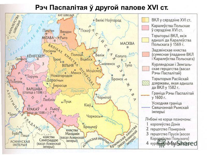 Рэч Паспалітая ў другой палове XVI ст.