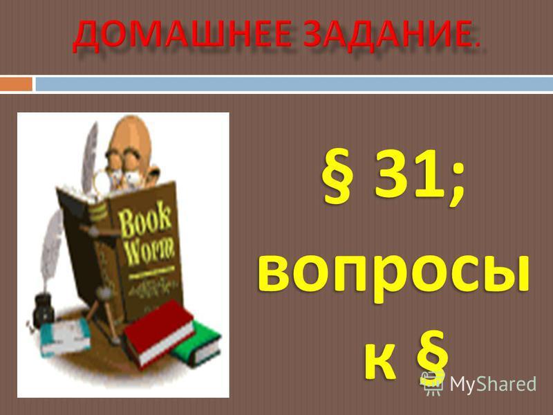 § 31; вопросы к § § 31; вопросы к §