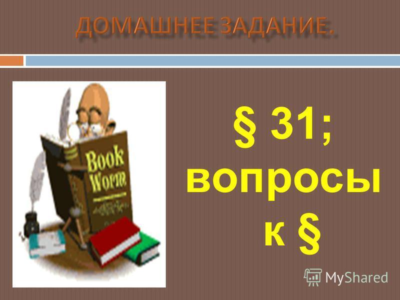 § 31; вопросы к §