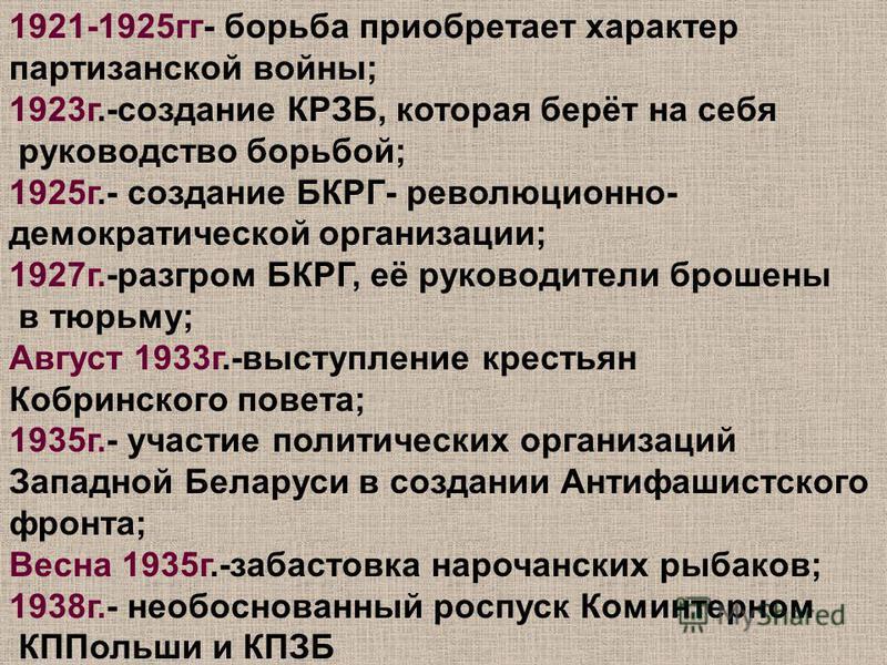 1921-1925 гг- борьба приобретает характер партизанской войны; 1923 г.-создание КРЗБ, которая берёт на себя руководство борьбой; 1925 г.- создание БКРГ- революционно- демократической организации; 1927 г.-разгром БКРГ, её руководители брошены в тюрьму;