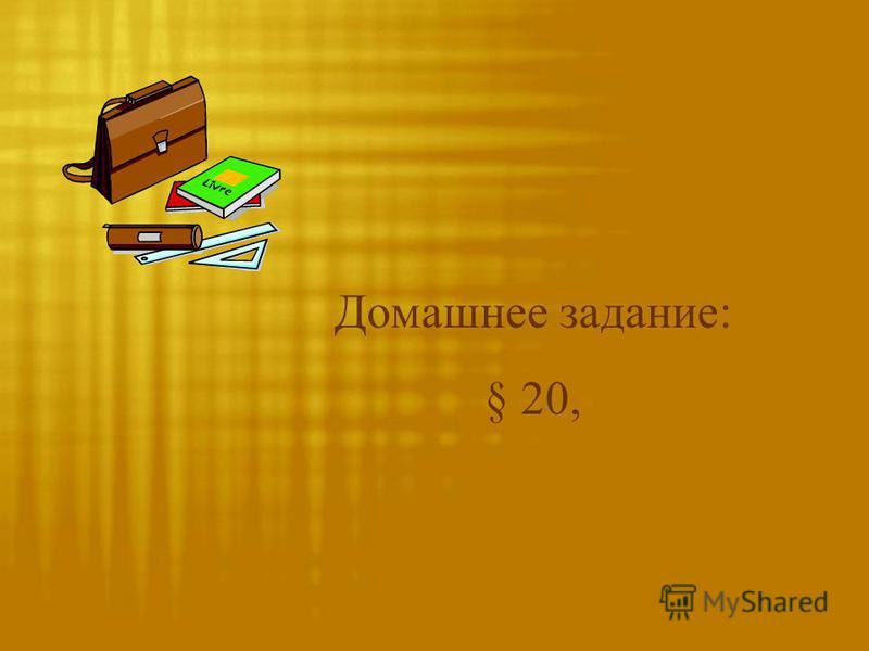Домашнее задание: § 20,