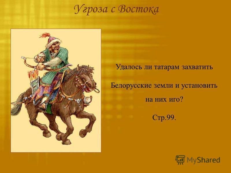 Удалось ли татарам захватить Белорусские земли и установить на них иго? Стр.99. Угроза с Востока