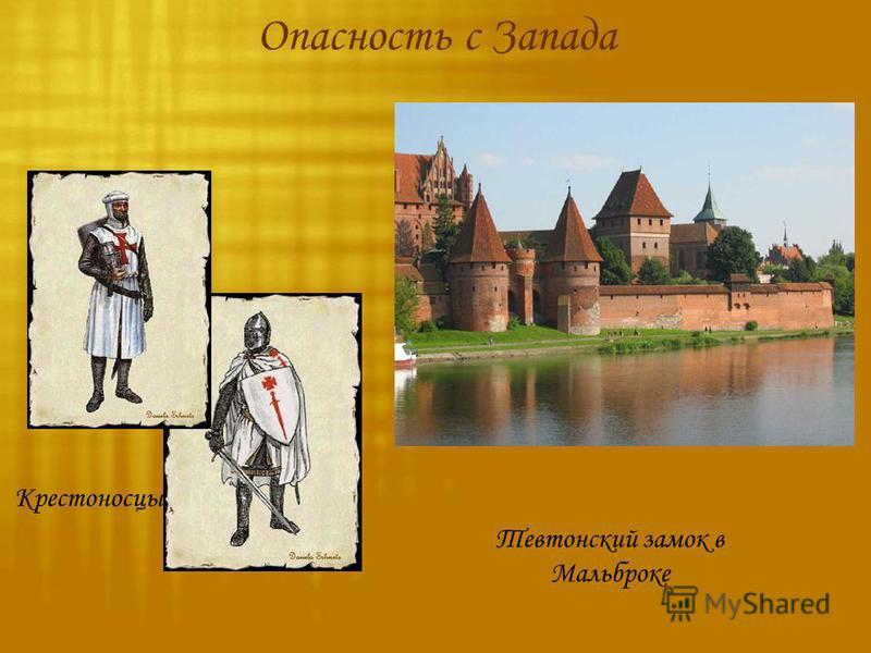 Опасность с Запада Тевтонский замок в Мальброке Крестоносцы