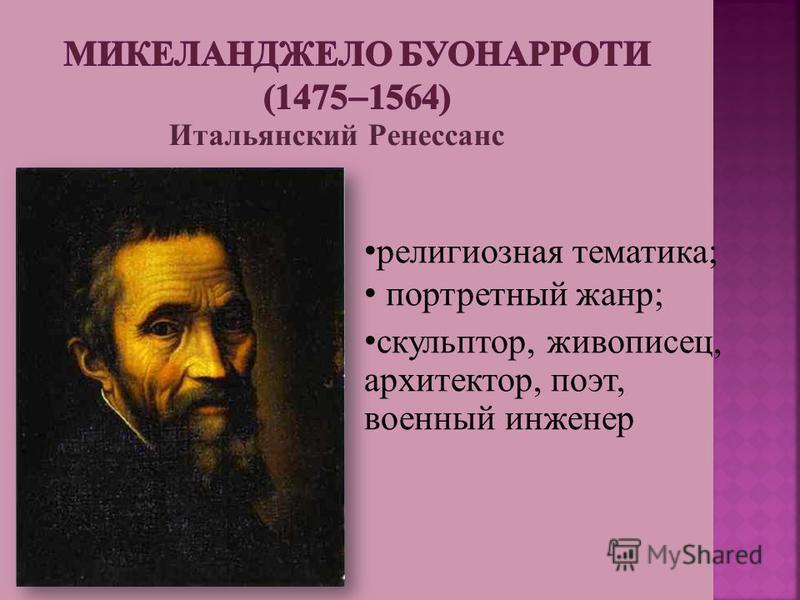 религиозная тематика; портретный жанр; скульптор, живописец, архитектор, поэт, военный инженер Итальянский Ренессанс