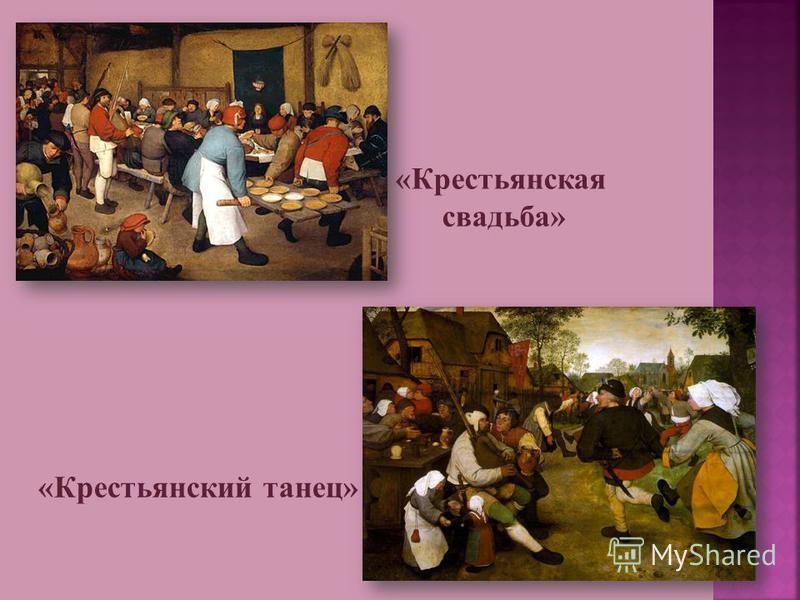 «Крестьянская свадьба» «Крестьянский танец»