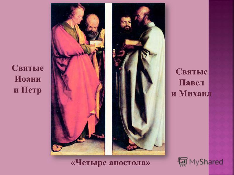 «Четыре апостола» Святые Иоанн и Петр Святые Павел и Михаил