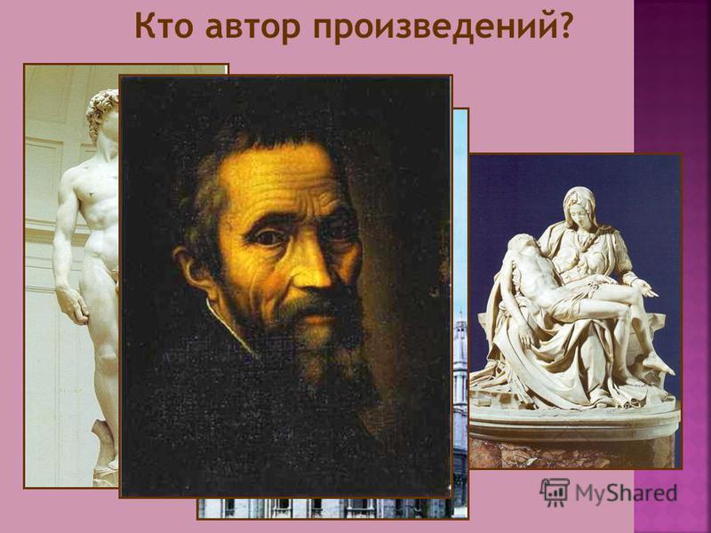 Кто автор произведений?