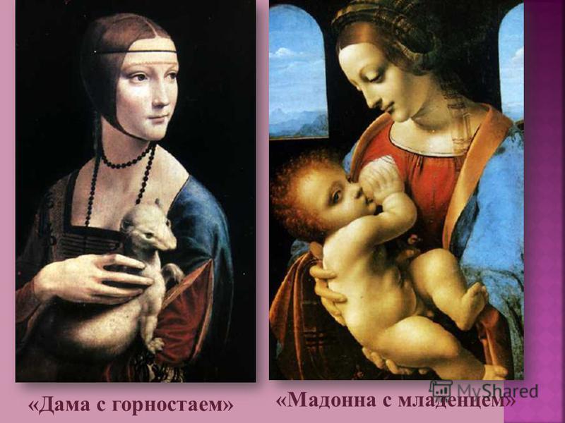 «Дама с горностаем» «Мадонна с младенцем»