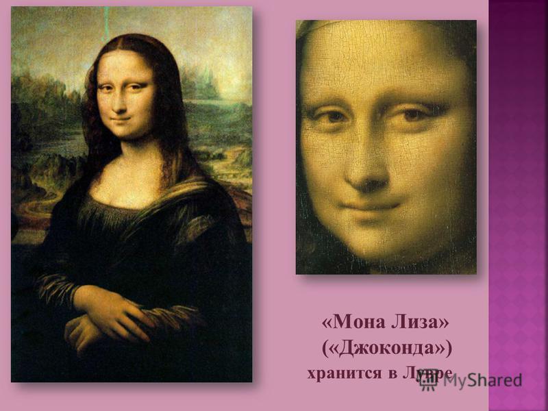«Мона Лиза» («Джоконда») хранится в Лувре